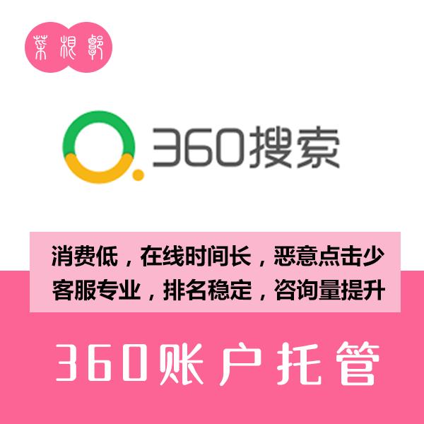 搜索推广账户托管1年(360账户)