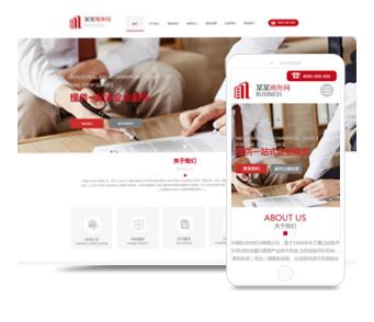 企业网站建设(PC站+手机站+微站)