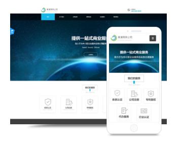 企业网站建设(PC站+手机站+微站 )